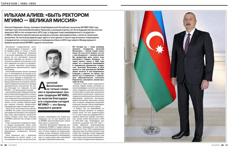 Prezident İlham Əliyevdən MÜSAHİBƏ-Anatoli Torkunovun 70 illik yubileyi münasibətilə