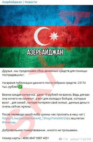 Düşməndən növbəti təxribat: Azərbaycan adından yardım toplamağa çalışırlar